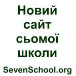 Сайт СШ №7 г.Новограда-Волынского